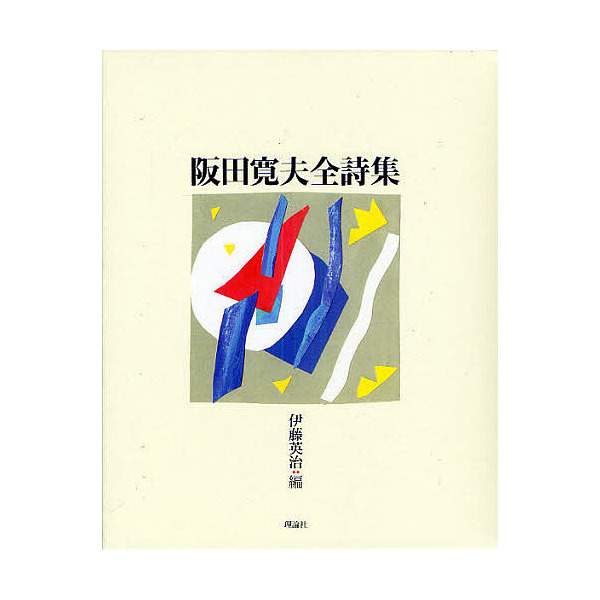阪田寛夫全詩集/阪田寛夫/伊藤英治