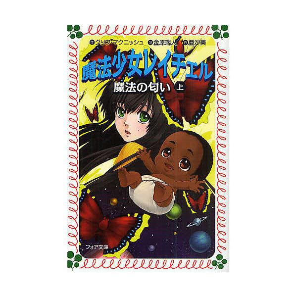 魔法少女レイチェル 3/クリフ・マクニッシュ/亜沙美/金原瑞人