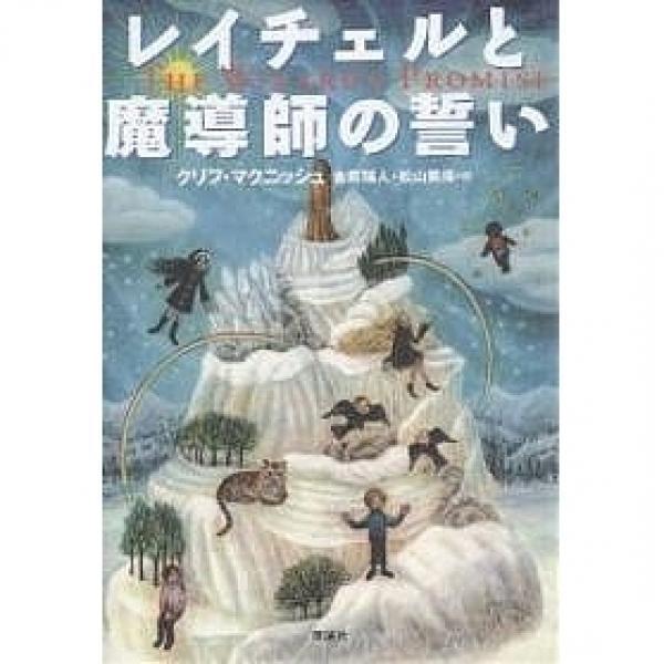 レイチェルと魔導師の誓い/クリフ・マクニッシュ/金原瑞人/松山美保