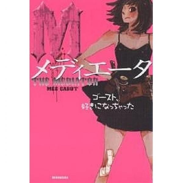 メディエータ ゴースト、好きになっちゃった/メグ・キャボット/代田亜香子