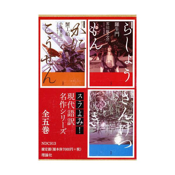スラよみ!現代語訳名作シリーズ 5巻セット/芥川龍之介
