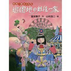 遊園地の妖怪一家/富安陽子/山村浩二