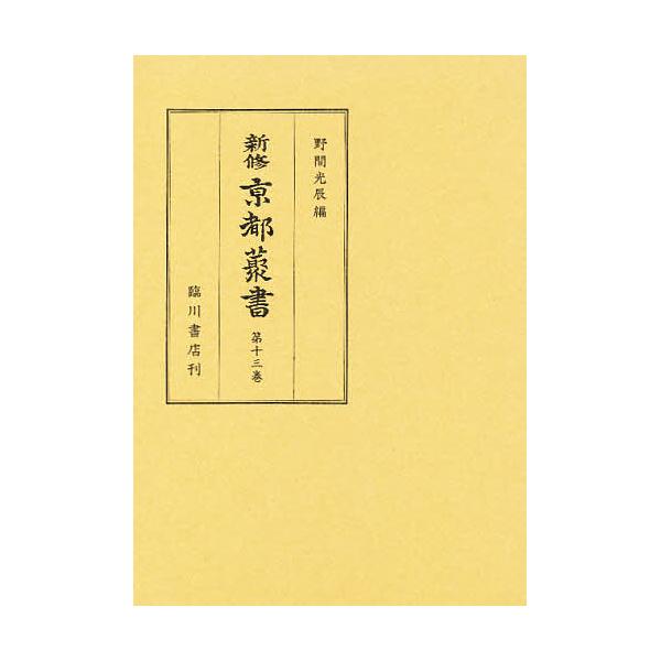 新修京都叢書 第13巻/野間光辰