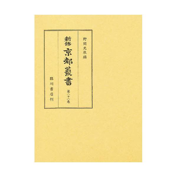 新修京都叢書 第22巻/野間光辰