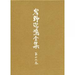 岩野泡鳴全集 第16巻/岩野泡鳴/紅野敏郎