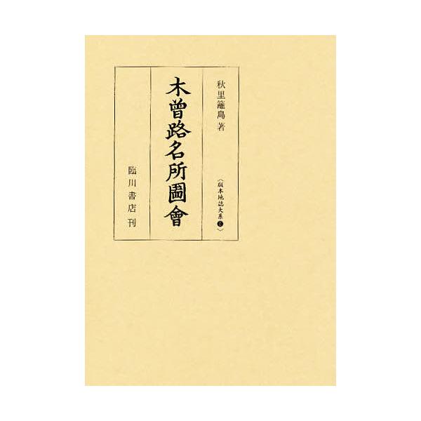 木曽路名所図会 影印/秋里籬島