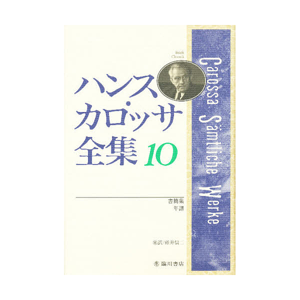 ハンス・カロッサ全集 10/ハンス・カロッサ/碓井信二