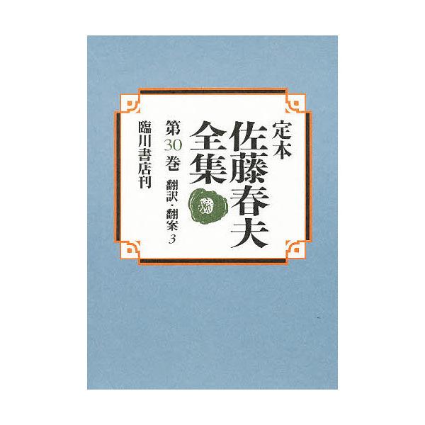 定本佐藤春夫全集 第30巻/佐藤春夫/牛山百合子