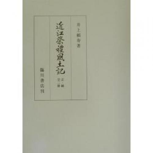 近江祭礼風土記 正・続 全2冊 復刻版/井上頼壽
