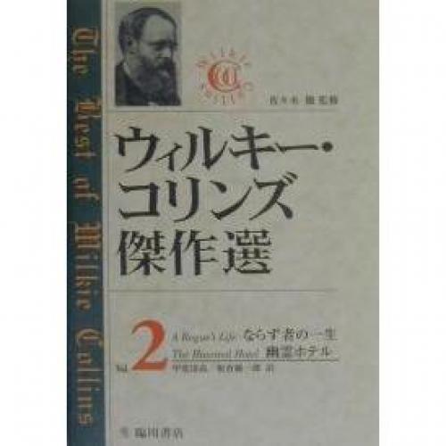 ウィルキー・コリンズ傑作選 2/ウィルキー・コリンズ/甲斐清高/板倉厳一郎