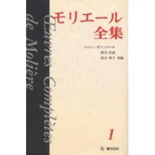 モリエール全集 1/モリエール/ロジェ・ギシュメール