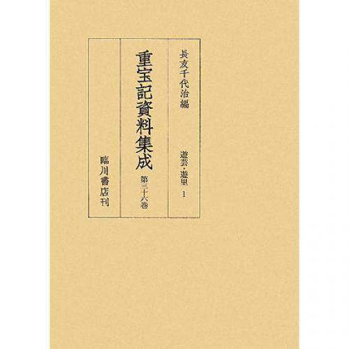 重宝記資料集成 第36巻 影印/長友千代治