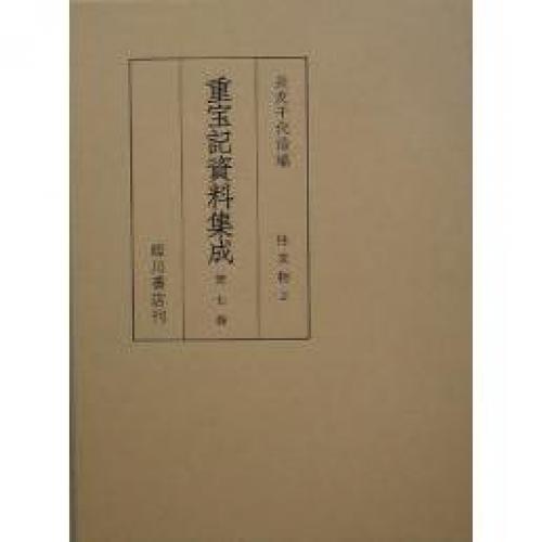 重宝記資料集成 第7巻 影印/長友千代治