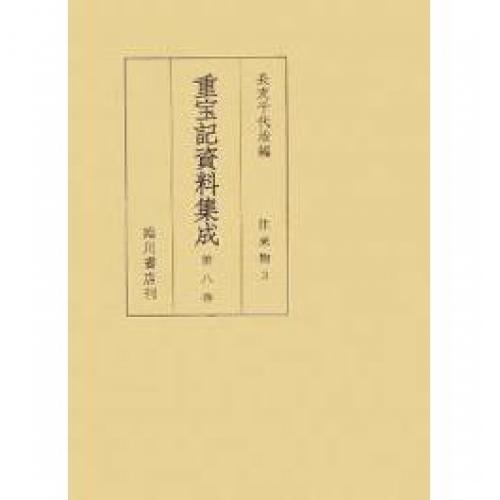 重宝記資料集成 第8巻 影印/長友千代治