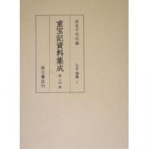 重宝記資料集成 第14巻 影印/長友千代治