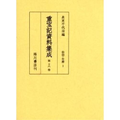 重宝記資料集成 第16巻 影印/長友千代治