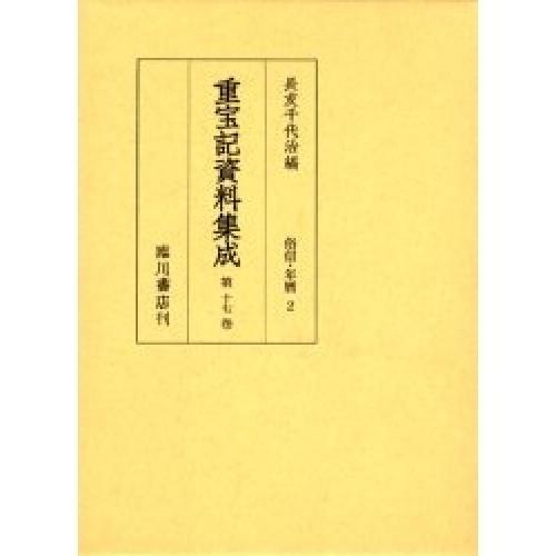 重宝記資料集成 第17巻 影印/長友千代治