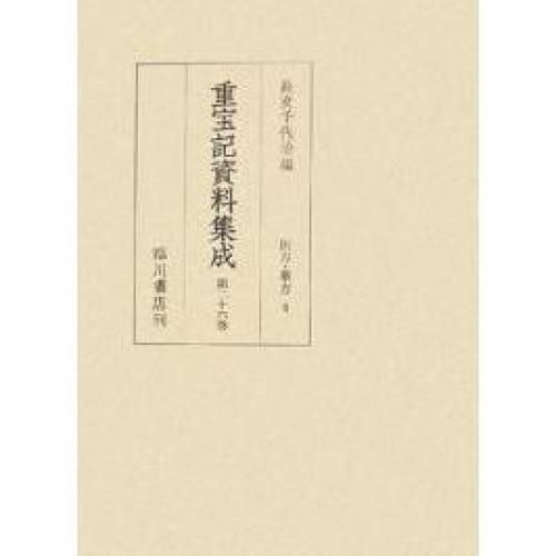 重宝記資料集成 第26巻 影印/長友千代治