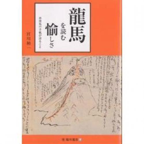 龍馬を読む愉しさ 再発見の手紙が語ること/宮川禎一