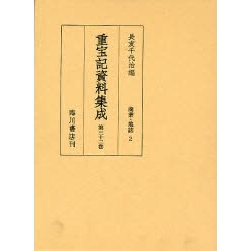 重宝記資料集成 第32巻 影印/長友千代治