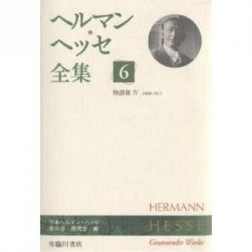 ヘルマン・ヘッセ全集 6/ヘルマン・ヘッセ/日本ヘルマン・ヘッセ友の会・研究会