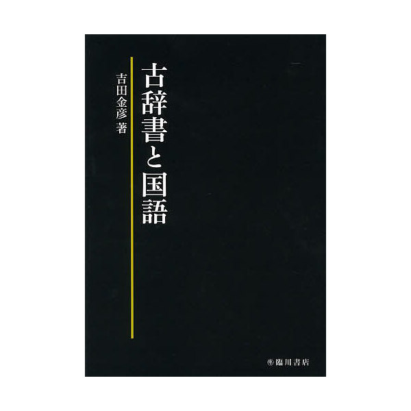 古辞書と国語/吉田金彦