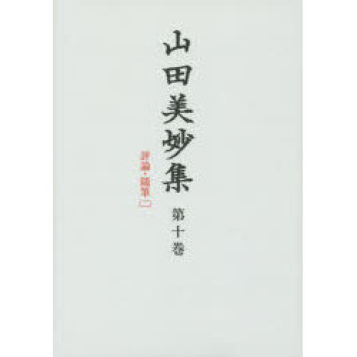 山田美妙集 第10巻/山田美妙/『山田美妙集』編集委員会