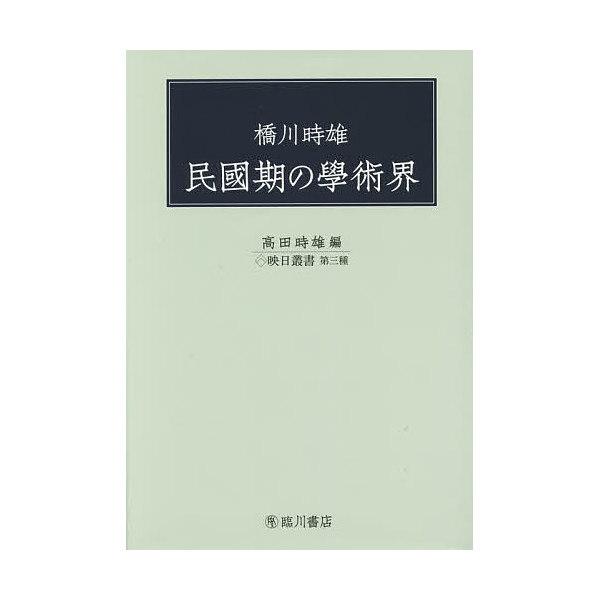 橋川時雄民國期の學術界/橋川時雄/高田時雄