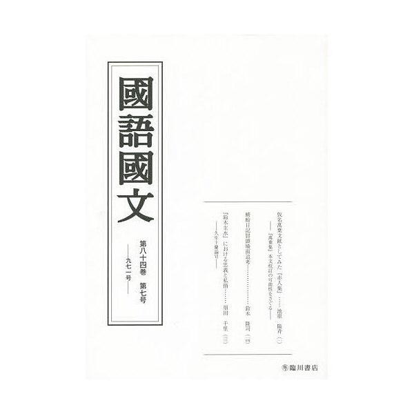 国語国文 第84巻第7号/京都大学文学部国語学国文学研究室