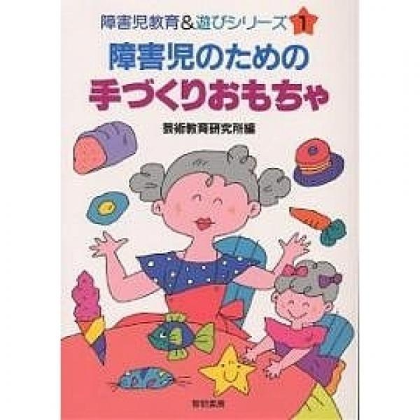 障害児のための手づくりおもちゃ/芸術教育研究所