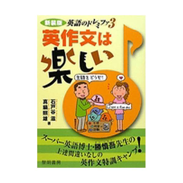 英作文は楽しい 新装版/石戸谷滋/真鍋照雄