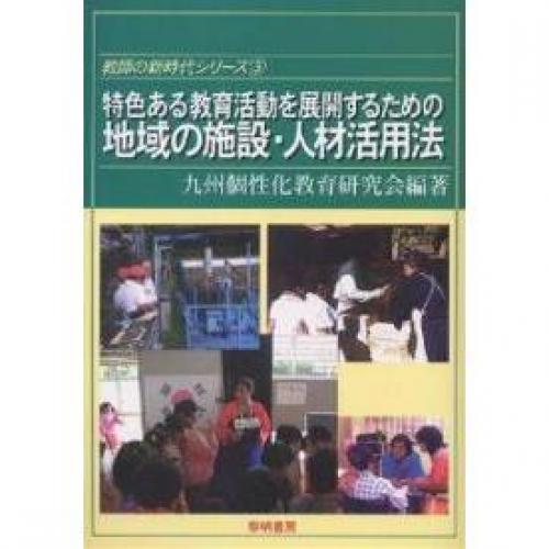 特色ある教育活動を展開するための地域の施設・人材活用法/九州個性化教育研究会