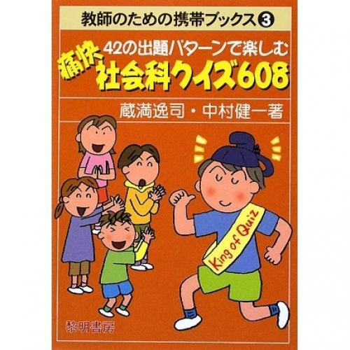 42の出題パターンで楽しむ痛快社会科クイズ608/蔵満逸司/中村健一