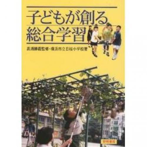 子どもが創る総合学習/横浜市立日枝小学校