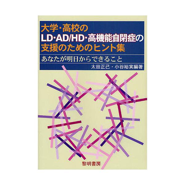 大学・高校のLD・AD/HD・高機能自閉症の支援のためのヒント集 あなたが明日からできること/太田正己/小谷裕実