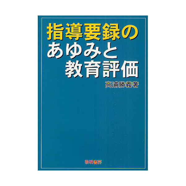 指導要録のあゆみと教育評価/高浦勝義