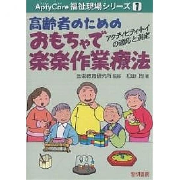 高齢者のためのおもちゃで楽楽作業療法 アクティビティ・トイの適応と選定/松田均