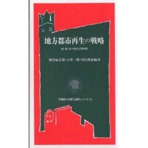 地方都市再生の戦略 政・産・官・学の共同声明/額賀福志郎