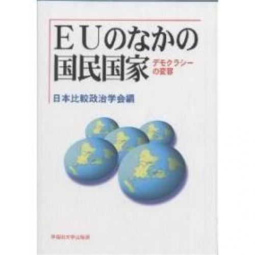 EUのなかの国民国家 デモクラシーの変容/日本比較政治学会
