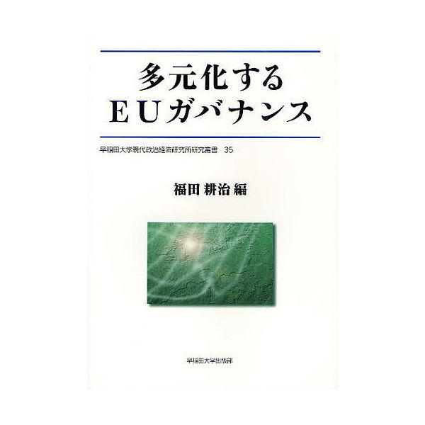 多元化するEUガバナンス/福田耕治