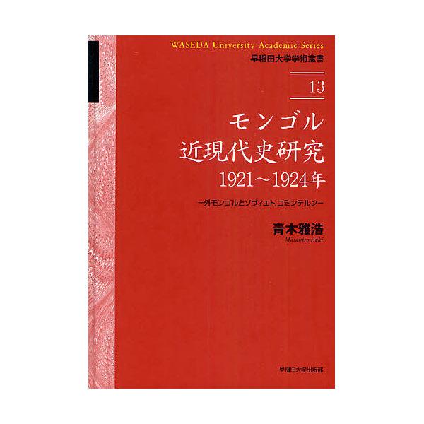 モンゴル近現代史研究:1921~1924年 外モンゴルとソヴィエト,コミンテルン/青木雅浩