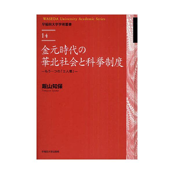 金元時代の華北社会と科挙制度 もう一つの「士人層」/飯山知保