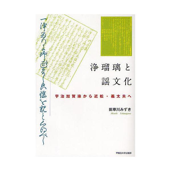 浄瑠璃と謡文化 宇治加賀掾から近松・義太夫へ/田草川みずき