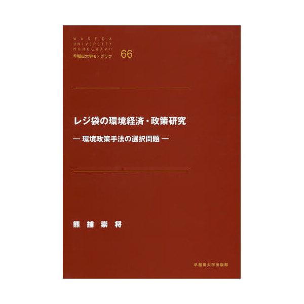 レジ袋の環境経済・政策研究 環境政策手法の選択問題/熊捕崇将