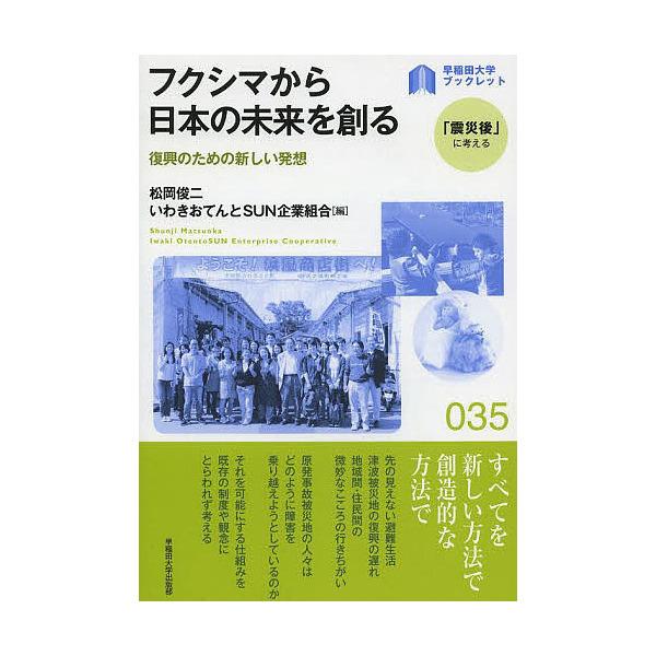 フクシマから日本の未来を創る 復興のための新しい発想/松岡俊二/いわきおてんとSUN企業組合
