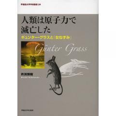 人類は原子力で滅亡した ギュンター・グラスと『女ねずみ』/杵渕博樹