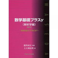 数学基礎プラスγ 2014解析学編/瀧澤武信