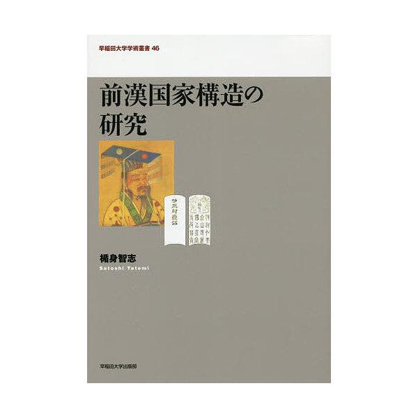 前漢国家構造の研究/楯身智志