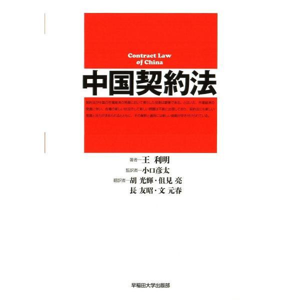 中国契約法/王利明/小口彦太/胡光輝