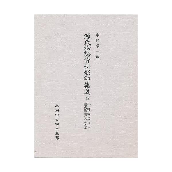 源氏物語資料影印集成 12/中野幸一